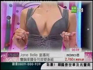 Japán Tv-shop