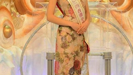 Miss Hong Kong 2014